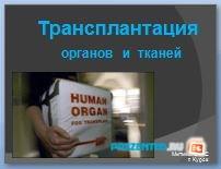 Трансплантация органов и тканей