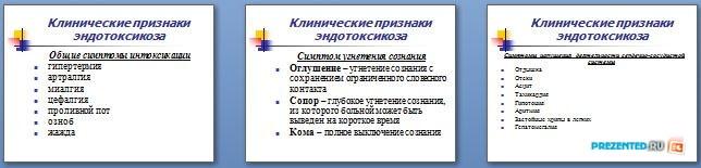 Слайды презентации: Эндогенные интоксикации в хирургии