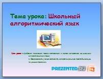 Презентация «Школьный алгоритмический язык»