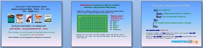 Слайды презентации: Школьный алгоритмический язык