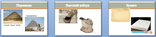 Слайды презентации: 7 главных изобретений древних египтян