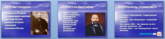Слайды презентации: Аграрная реформа П.А. Столыпина