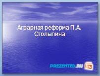Презентация «Аграрная реформа П.А. Столыпина»