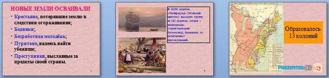 Слайды презентации: Английские колонии в Северной Америке