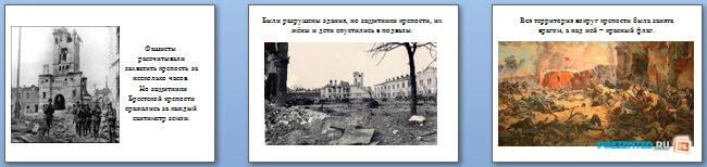 Слайды презентации: Брестская крепость