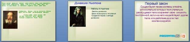 Слайды презентации: I закон Ньютона