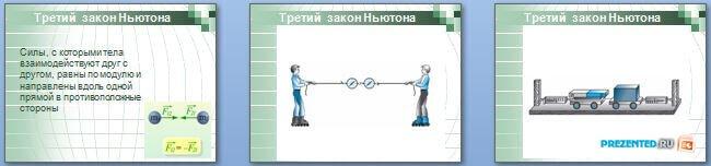 Слайды презентации: III закон Ньютона