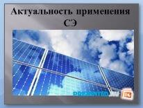 Актуальность применения солнечных электростанций