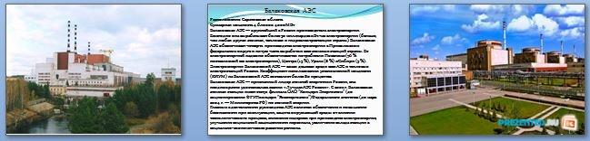 Слайды презентации: Атомные электростанции России