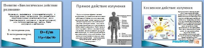 Слайды презентации: Биологическое действие радиоактивных излучений