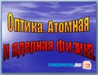 Оптика. Атомная и ядерная физика