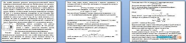 Слайды презентации: Основное уравнение молекулярно-кинетической теории идеальных газов