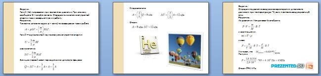 Слайды презентации: Реальные газы. Пар и свойства жидкости