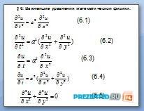 Важнейшие уравнения математической физики