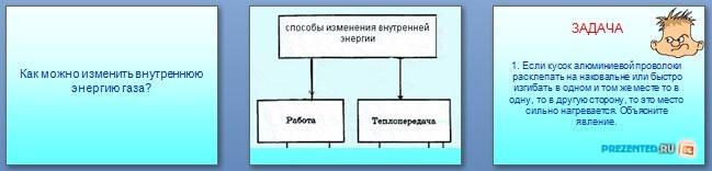 Слайды презентации: Внутренняя энергия газа