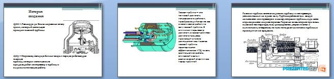 Слайды презентации: Газовая турбина