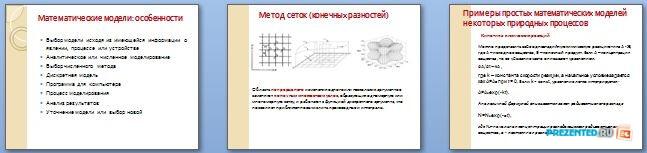 Слайды презентации: Компьютерное моделирование
