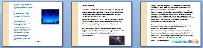 Слайды презентации: Космос с точки зрения физики