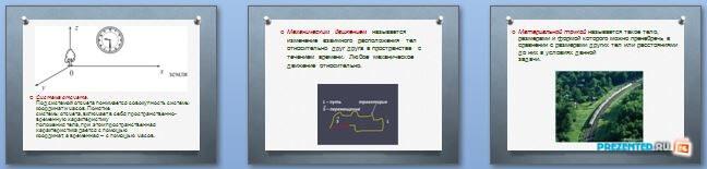 Слайды презентации: Механика