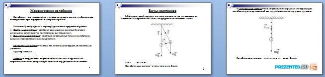 Слайды презентации: Механические колебания
