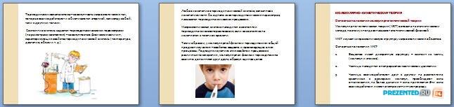 Слайды презентации: Молекулярно-кинетическая теория