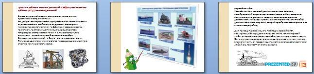 Слайды презентации: Тепловые двигатели и термодинамика, принцип действия, КПД