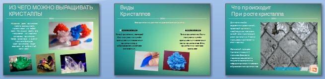 Слайды презентации: Выращивание кристаллов медного купороса