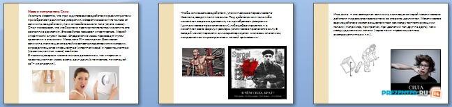 Слайды презентации: Масса, импульс тела и сила