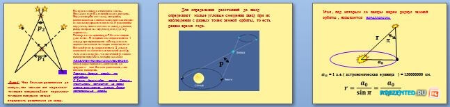 Слайды презентации: Основные характеристики звёзд