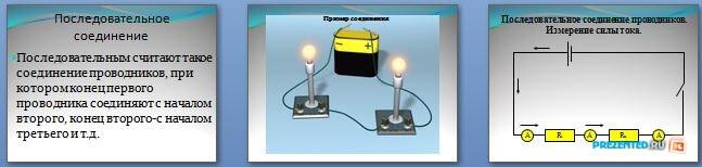 Слайды презентации: Параллельное и последовательное соединение цепи