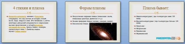 Слайды презентации: Плазма