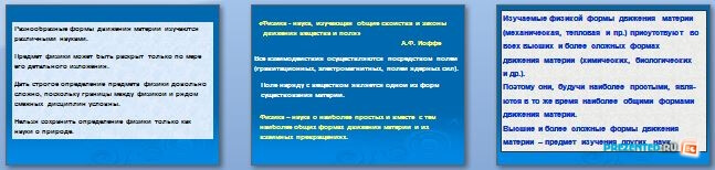 Слайды презентации: Предмет физики