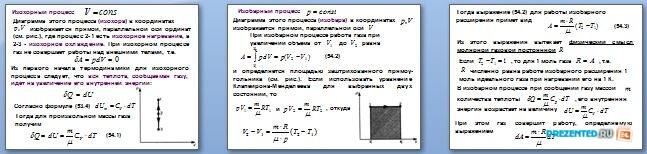 Слайды презентации: Применение первого начала термодинамики к изопроцессам
