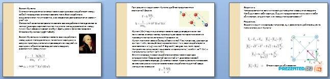 Слайды презентации: Примеры решения задач
