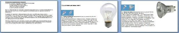 Слайды презентации: Принцип работы ламп накаливания