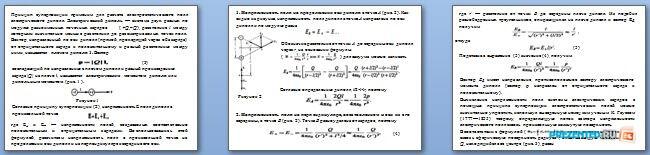 Слайды презентации: Принцип суперпозиции электростатических полей