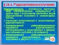 Радиоактивное излучение