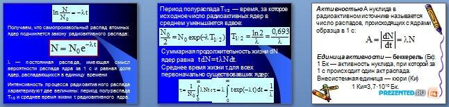 Слайды презентации: Радиоактивное излучение