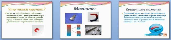 Слайды презентации: Различные магниты