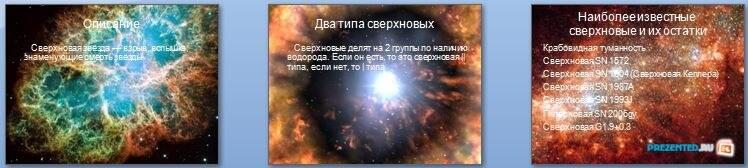 Слайды презентации: Сверхновые звезды