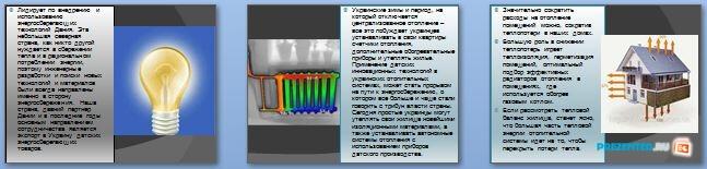 Слайды презентации: Способы сохранения энергоресурсов