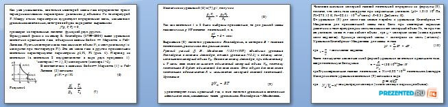 Слайды презентации: Уравнение состояния идеального газа