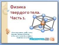 Физика твердого тела, кристаллофизика