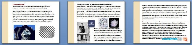 Слайды презентации: Физика твердого тела, кристаллофизика