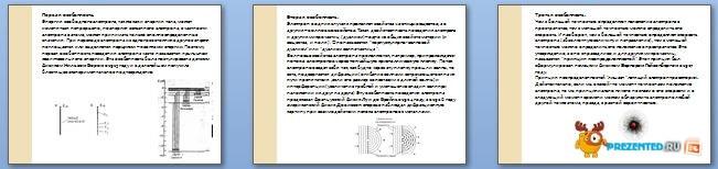 Слайды презентации: Электроны в атоме, химическая связь