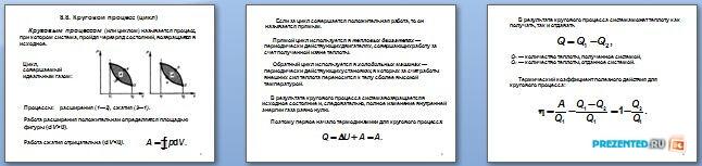 Слайды презентации: 2 и 3 начала термодинамики