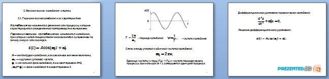 Слайды презентации: Гармонические колебания, маятники