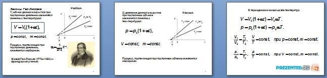 Слайды презентации: Молекулярно-кинетическая теория идеальных газов