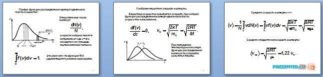 Слайды презентации: Молекулярно-кинетическая теория, основы термодинамики