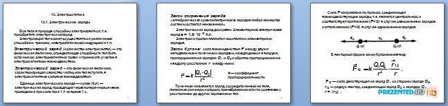 Слайды презентации: Напряженность электростатического поля, теорема Гаусса и потенциал